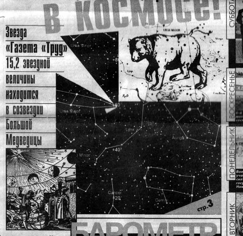 gazeta_trud_24-08-4_09_1997